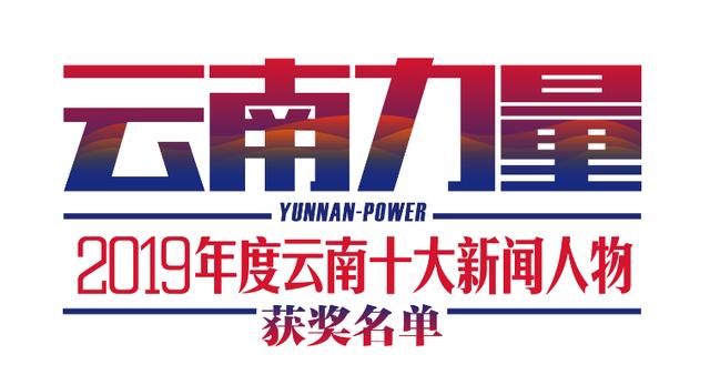"""2019/2020年度""""云南十大新闻人物""""获奖名单揭晓!"""