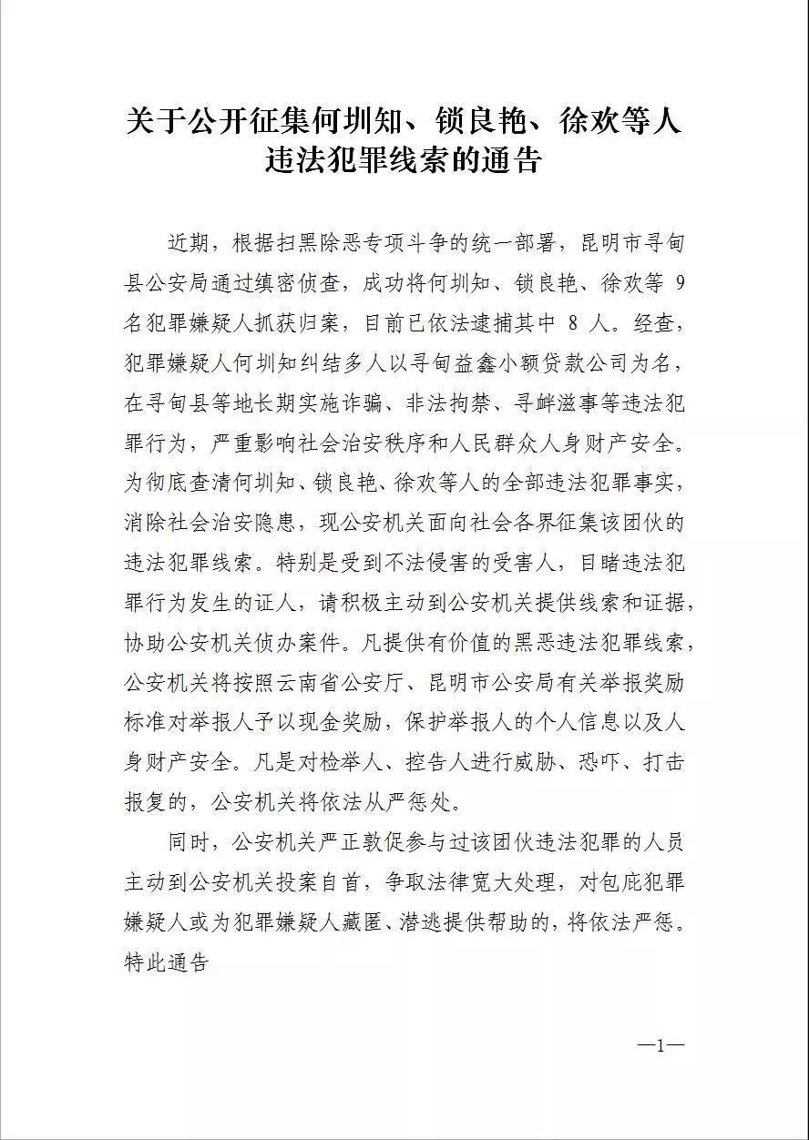 关于公开征集何圳知、锁良艳、徐欢等人违法犯罪线索的通告1.jpg