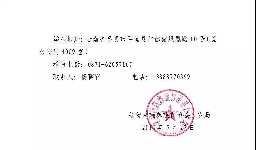 关于公开征集何圳知、锁良艳、徐欢等人违法犯罪线索的通告2.jpg