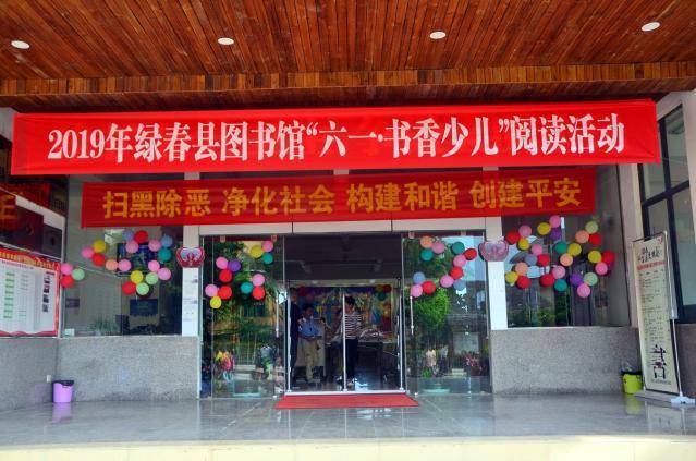 """绿春县开展""""庆六一·书香少儿""""阅读活动"""