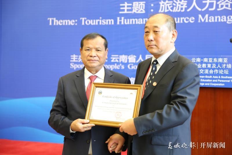 云南旅游职业学院