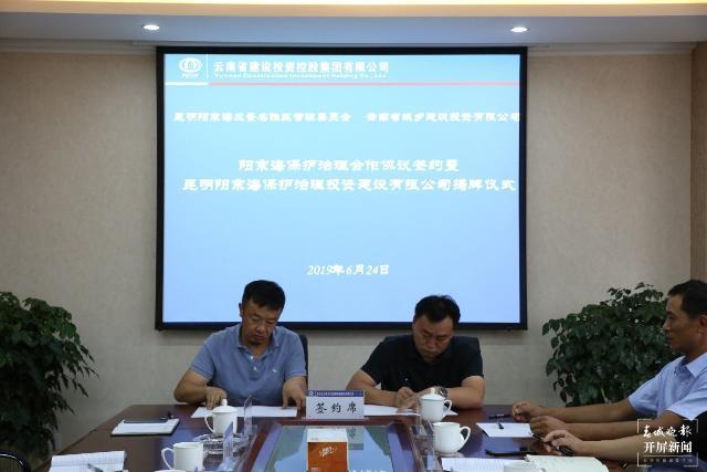 阳宗海保护治理投资建设公司揭牌