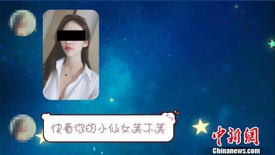 """网恋三年的""""小仙女""""原是壮汉1.jpg"""