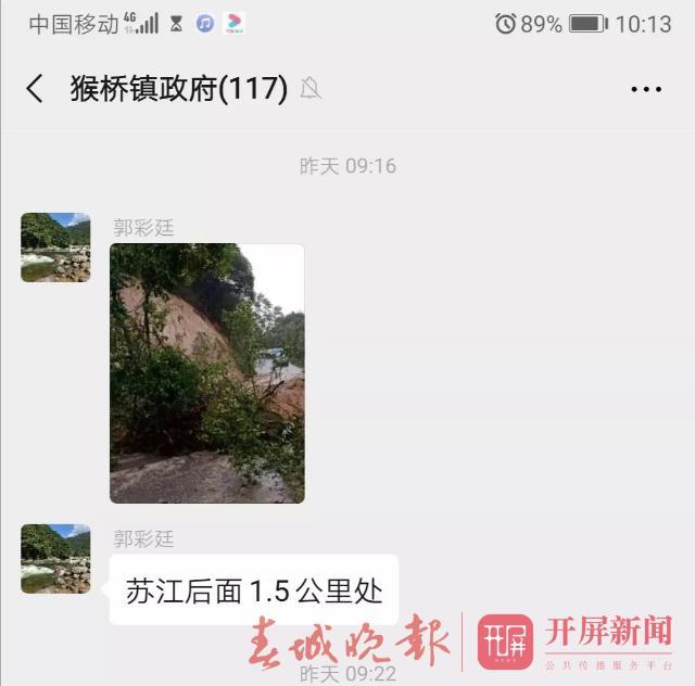 腾冲扶贫干部郭彩廷