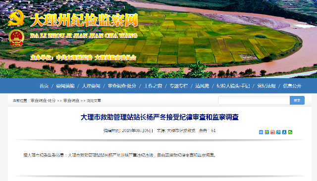 大理市救助管理站站长杨严冬接受纪律审查和监察调查