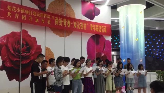 """共青团开远市委举办""""尚好青春·知花视界""""青年联谊活动"""