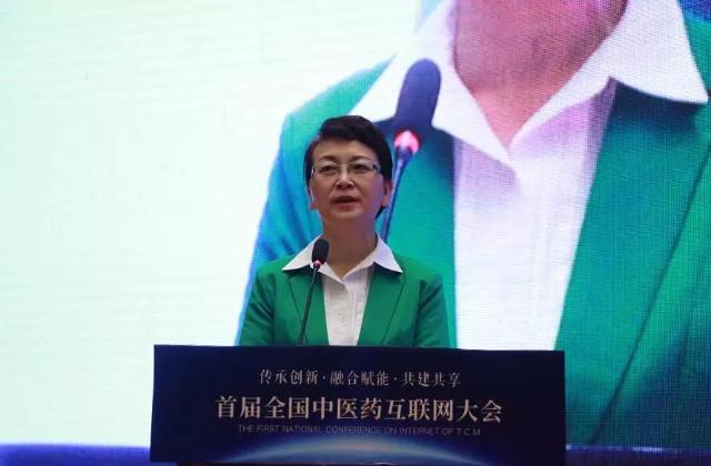 首届全国中医药互联网大会在昆明召开