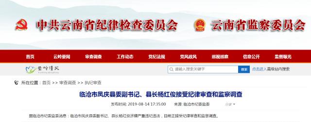 临沧市凤庆县委副书记、县长杨红俊接受纪律审查和监察调查.png