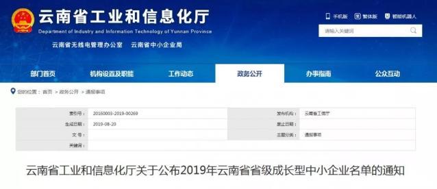 3个民企榜单云南仅3家上榜9.jpg