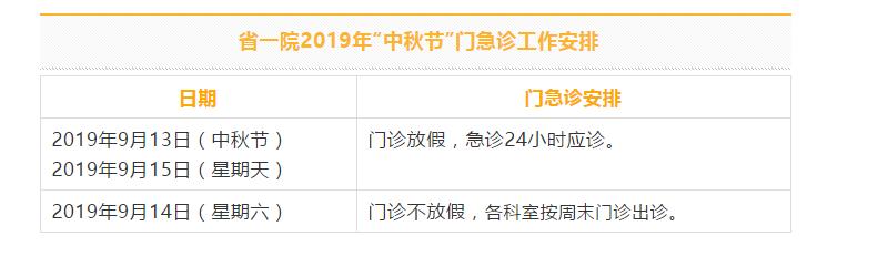 """省一院2019年""""中秋节""""门急诊工作安排通知.png"""