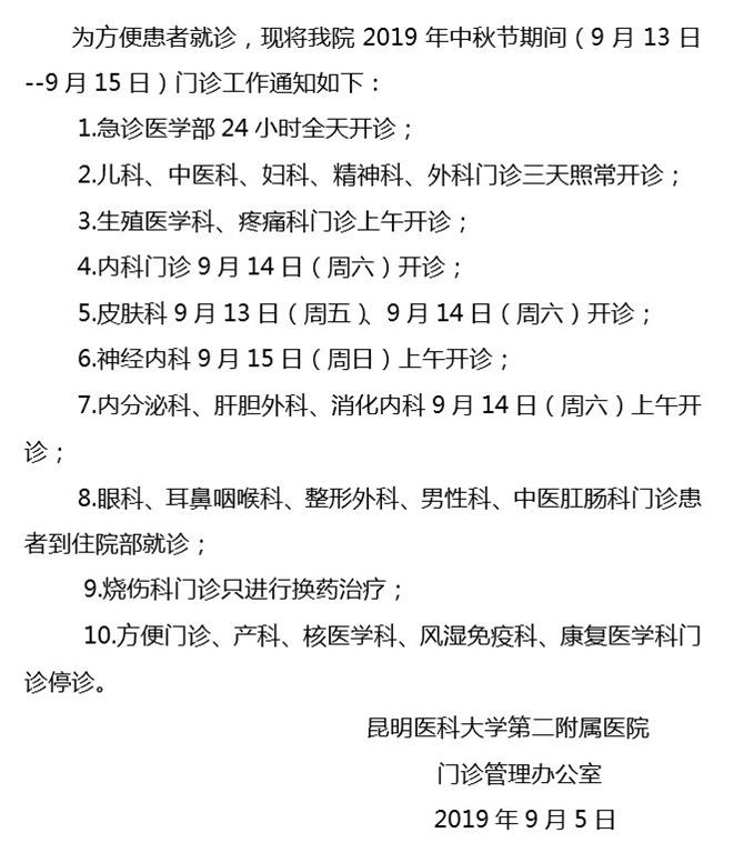 昆明医科大学第二附属医院2019年中秋节门诊安排.jpg