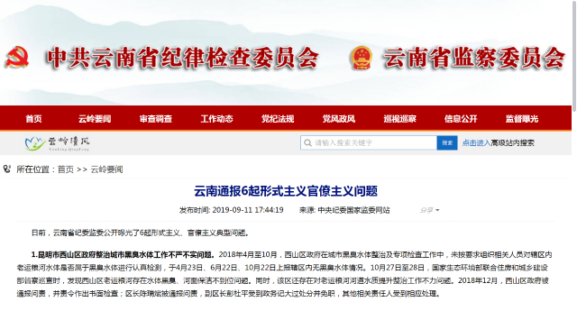 云南省纪委监委公开曝光了6起形式主义、官僚主义典型问题。.png