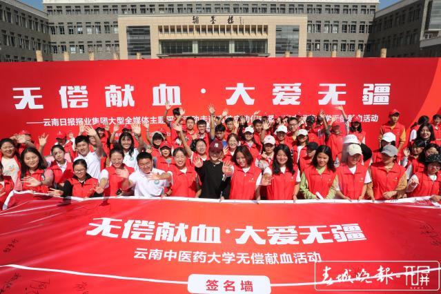 号外!献血进高校活动启动至今,云南日报微博话题总阅读量突破200万