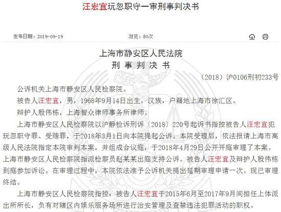 """他为收入2.8亿的涉黄会所当""""保护伞"""".jpg"""