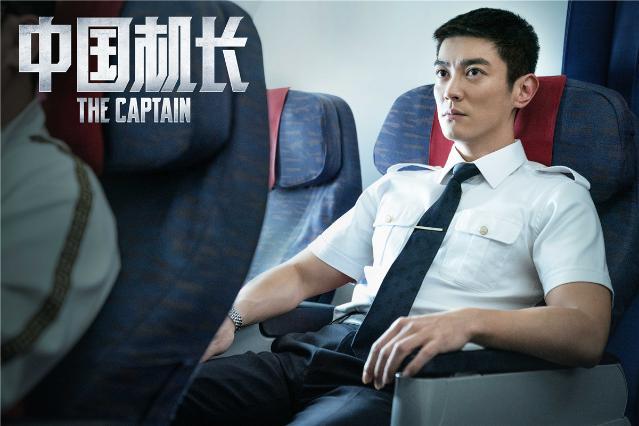 电影《中国机长》曝终极预告,自带4D效果引热议