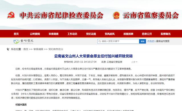 文山州人大常委会原主任付加兴被开除党籍.png