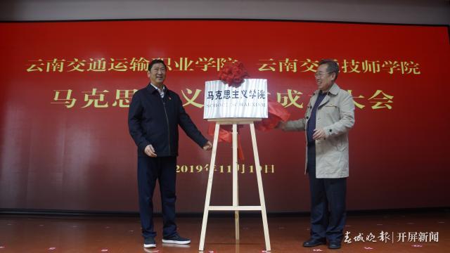 云南交通运输职业学院