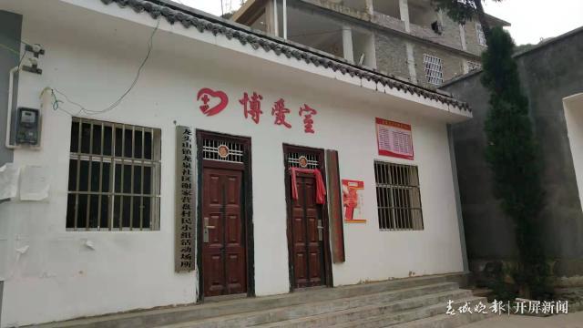 张汉忠修起的博爱室.jpg