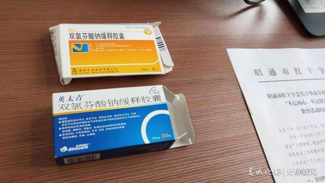 张汉忠放在办公室里的药.jpg