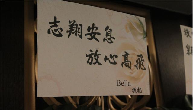 """高以翔遗像曝光,女友花圈写有""""志翔安息,放心高飞""""2.png"""