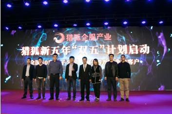 猎狐企服五周年庆典5.png
