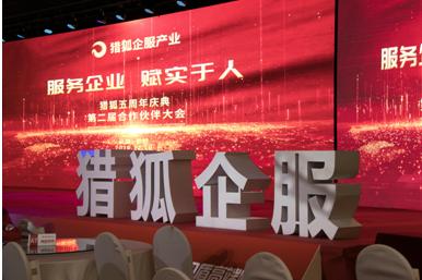 猎狐企服五周年庆典1.png