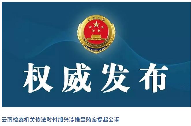 云南检察机关依法对付加兴涉嫌受贿案提起公诉.png