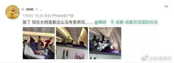 """一脚""""蹬""""上热搜后,梅婷凌晨3点道歉……"""