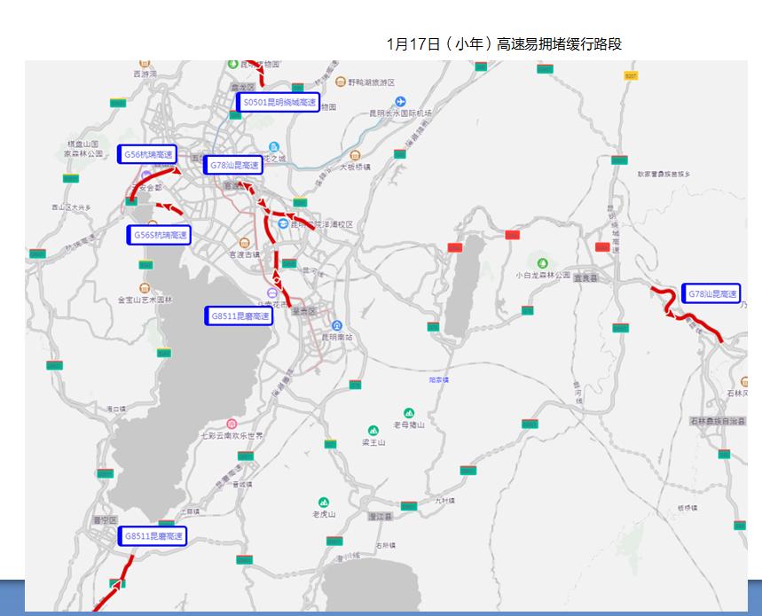 1月17日(小年)高速易拥堵缓行路段.png