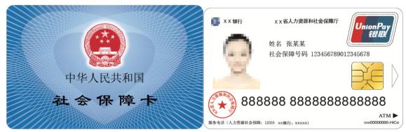 云南社保卡1.png