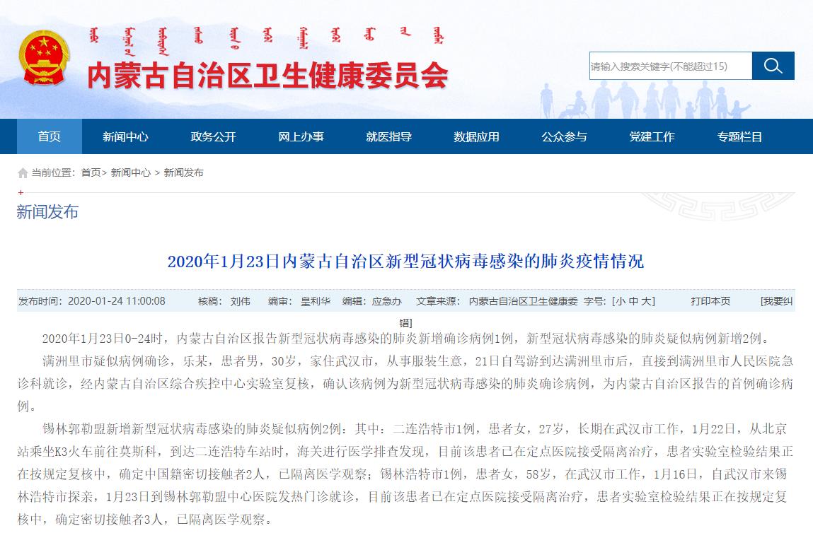 2020年1月23日内蒙古自治区新型冠状病毒感染的肺炎疫情情况.png