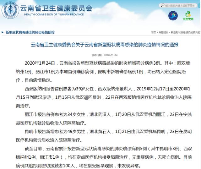 云南新增新型肺炎确诊病例3例!目前共确诊病例5例!.png