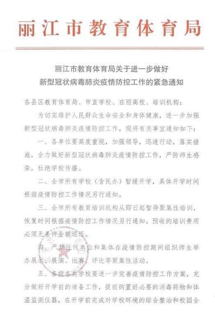 丽江学校暂缓开学