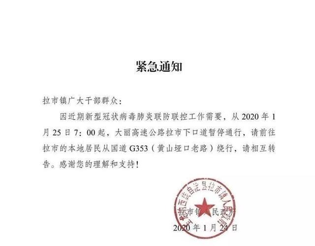 丽江高速封闭