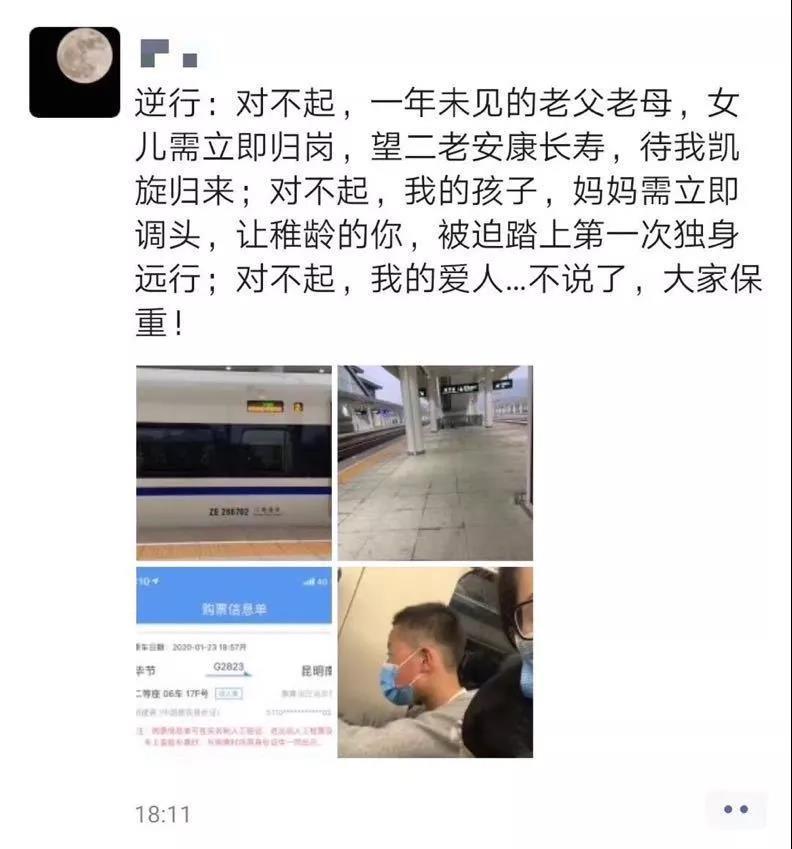这些云南医务人员的朋友圈,看哭了……14.jpg