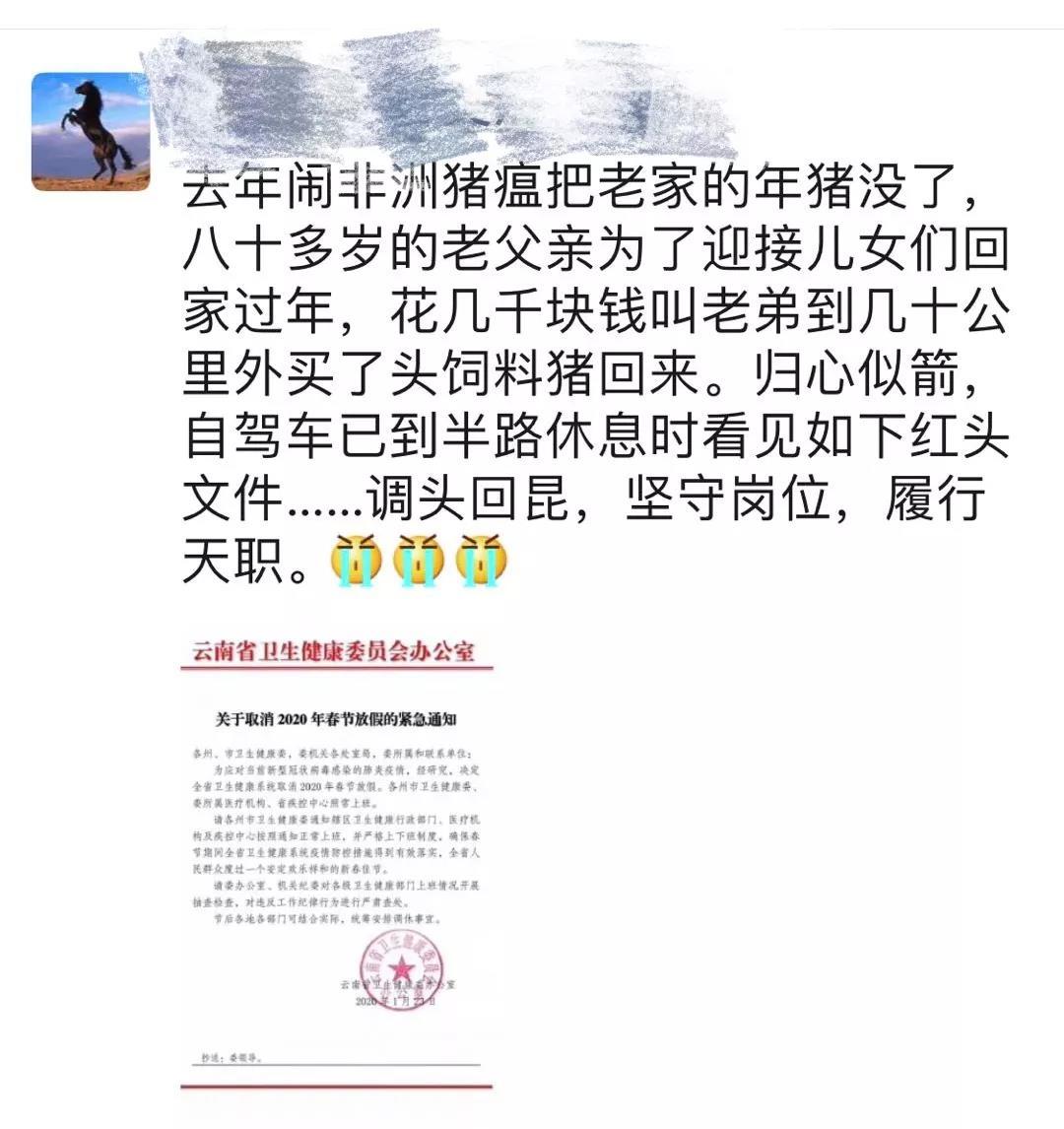这些云南医务人员的朋友圈,看哭了……16.jpg