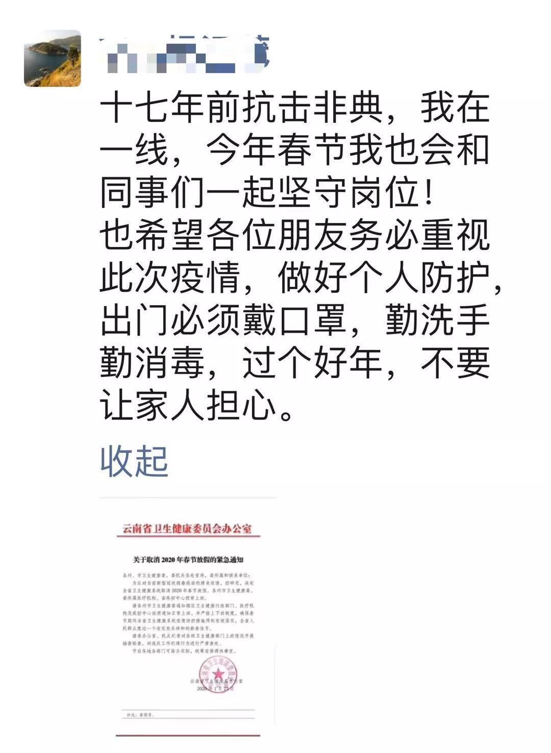 这些云南医务人员的朋友圈,看哭了……31.jpg