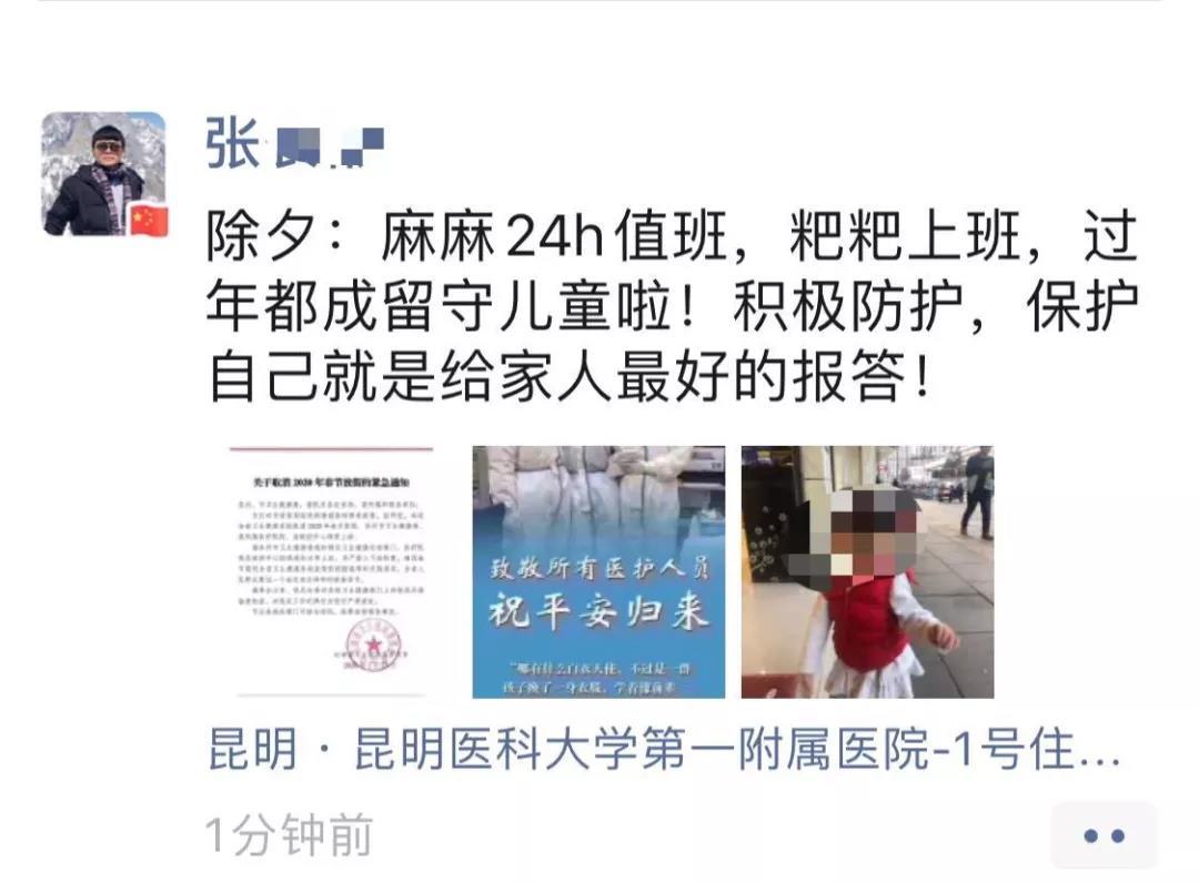 这些云南医务人员的朋友圈,看哭了……23.jpg
