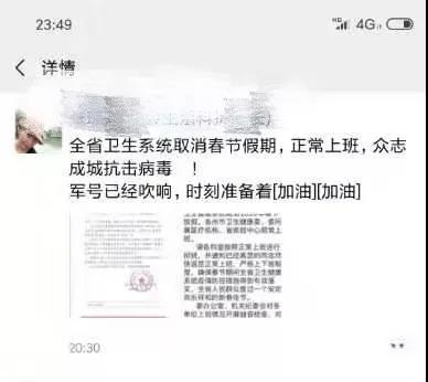 这些云南医务人员的朋友圈,看哭了……28.jpg