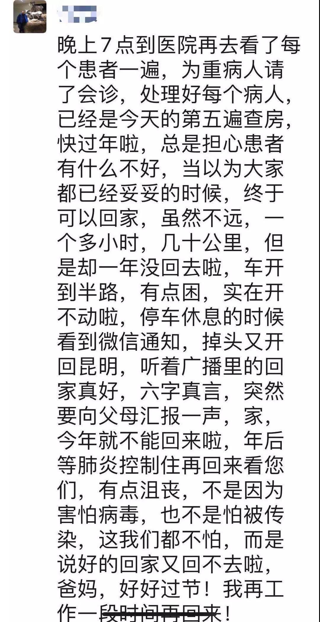 这些云南医务人员的朋友圈,看哭了……29.jpg