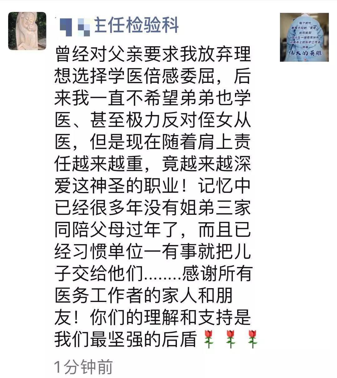 这些云南医务人员的朋友圈,看哭了……30.jpg