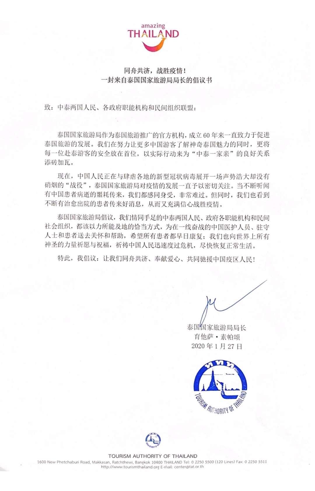 一封来自泰国国家旅游局局长的倡议书2!