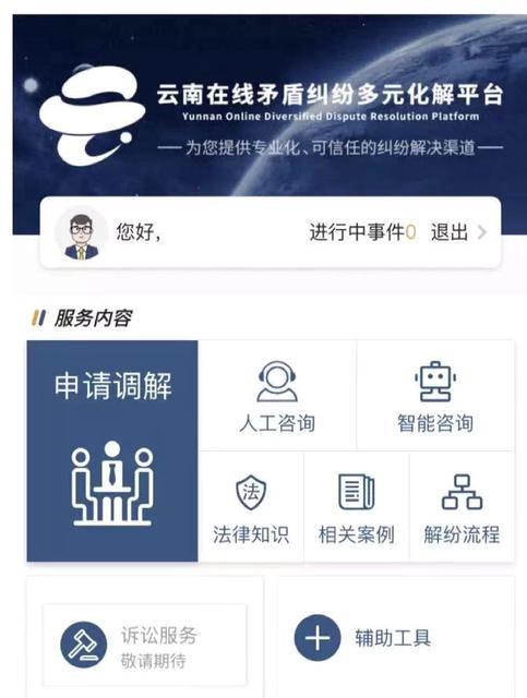 云南高院为坚决打赢疫情防控阻击战提供有力司法服务保障