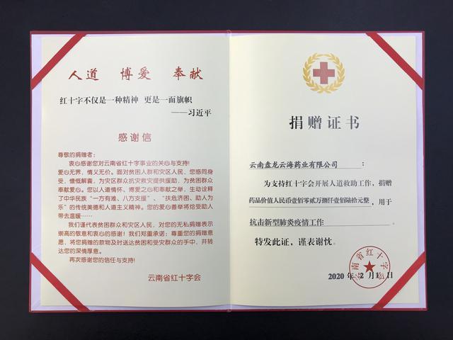 云南盘龙云海药业捐赠100万元灵丹草颗粒助力肺炎疫情防控工作