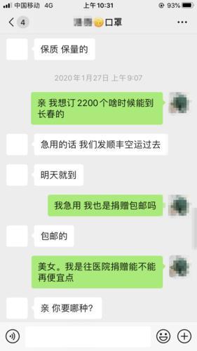 保山一男子骗取4万余元被刑拘2.jpg
