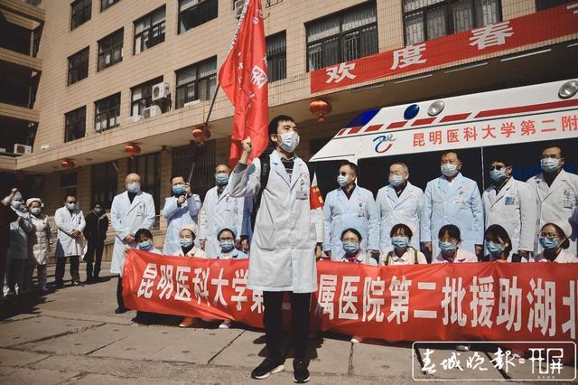 云南第二批援助湖北医疗队出征11.jpg