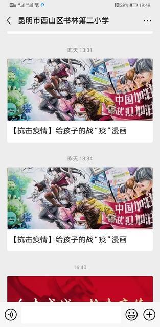 战疫漫画微信.jpg