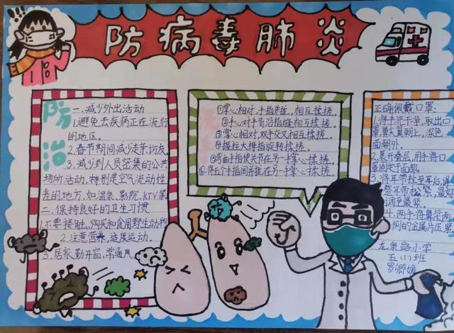 龙泉路小学3.jpg