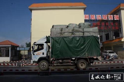 瑞丽口岸边民互市交易市场恢复开市3.jpg