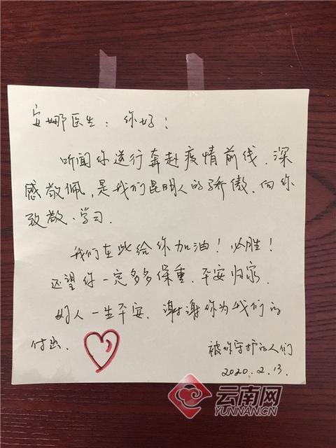 剪短发没事,但看到这两封信后,云南这名医护人员哭了.jpg